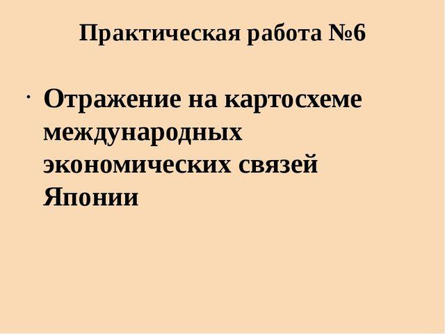 Практическая работа №6 Отражение на картосхеме международных экономических св...