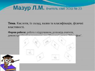 Мазур Л.М. Вчитель хімії ЗОШ № 23 Тема. Кислоти, їх склад, назви та класифіка