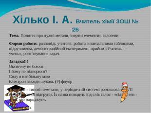 Хілько І. А. Вчитель хімії ЗОШ № 26 Тема. Поняття про лужні метали, інертні е