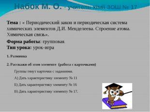 Набок М. О. - учитель хімії ЗОШ № 17 Форма работы: групповая. Тип урока: урок