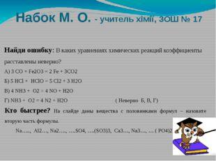 Набок М. О. - учитель хімії, ЗОШ № 17 Найди ошибку: В каких уравнениях химиче