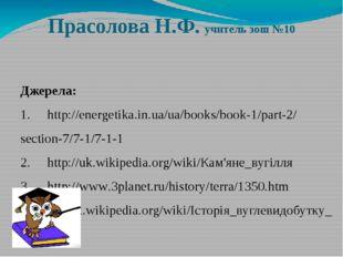 Прасолова Н.Ф. учитель зош №10 Джерела: 1. http://energetika.in.ua/ua/boo