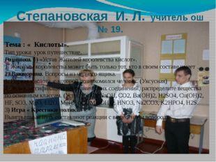Степановская И. Л. учитель ош № 19. Тема : « Кислоты». Тип урока: урок путеше