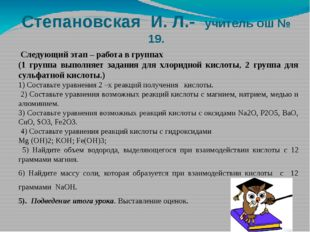 Степановская И. Л.- учитель ош № 19. Следующий этап – работа в группах (1 гру