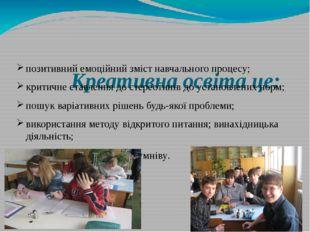 www.themegallery.com Креативна освіта це: позитивний емоційний зміст навчальн