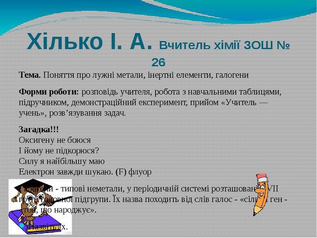 Хілько І. А. Вчитель хімії ЗОШ № 26 Тема. Поняття про лужні метали, інертні е...