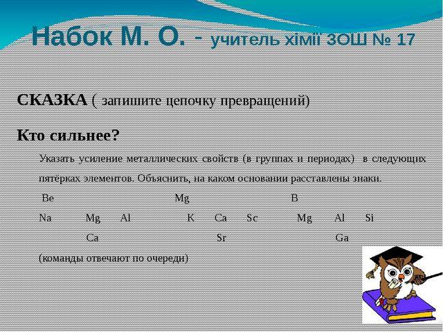 Набок М. О. - учитель хімії ЗОШ № 17 СКАЗКА ( запишите цепочку превращений) К...