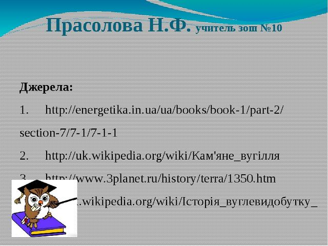 Прасолова Н.Ф. учитель зош №10 Джерела: 1. http://energetika.in.ua/ua/boo...