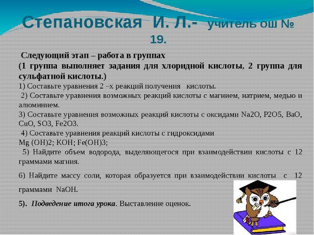 Степановская И. Л.- учитель ош № 19. Следующий этап – работа в группах (1 гру...