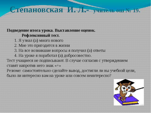Степановская И. Л.- учитель ош № 19. Подведение итога урока. Выставление оцен...