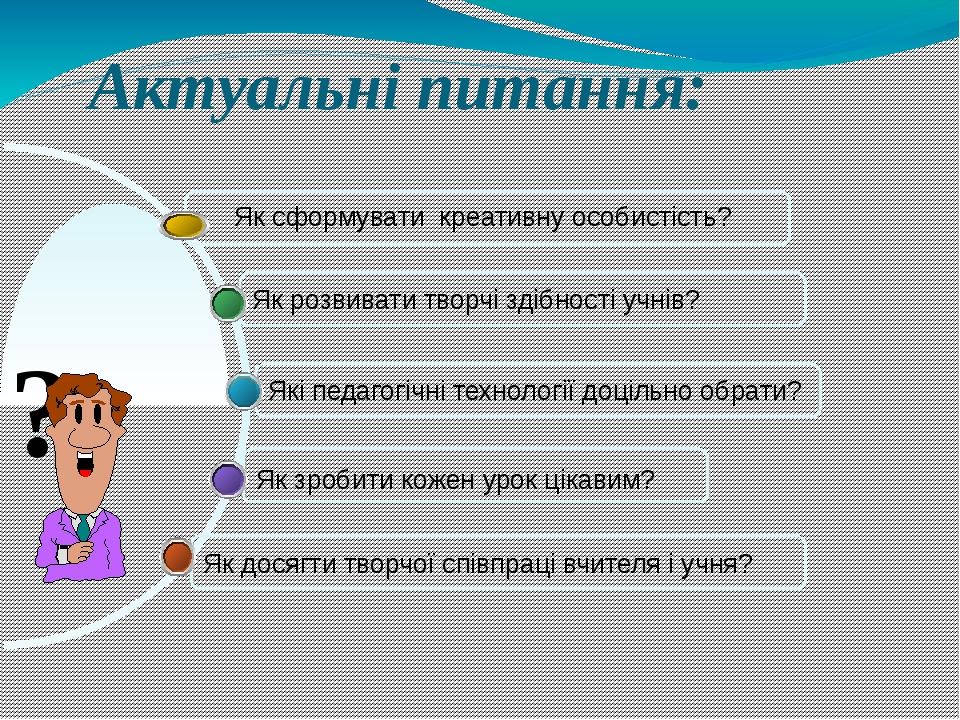 Актуальні питання: ? Як досягти творчої співпраці вчителя і учня? Які педагог...