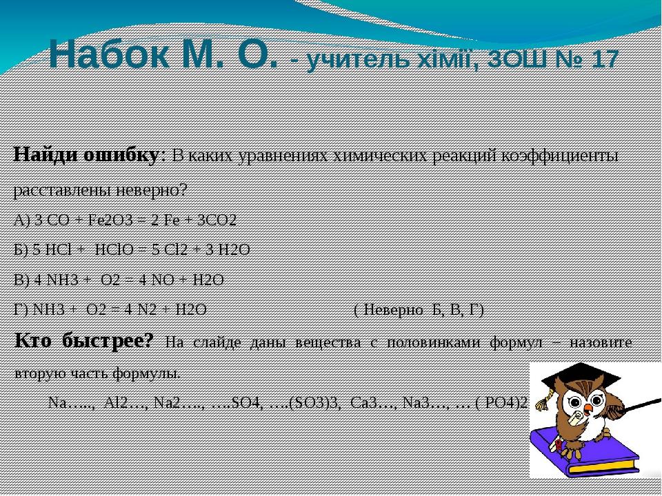 Набок М. О. - учитель хімії, ЗОШ № 17 Найди ошибку: В каких уравнениях химиче...