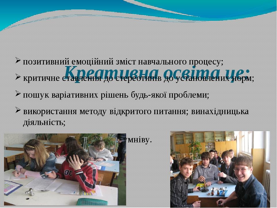 www.themegallery.com Креативна освіта це: позитивний емоційний зміст навчальн...