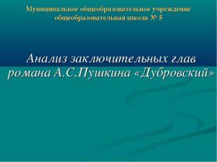 Муниципальное общеобразовательное учреждение общеобразовательная школа № 5 Ан