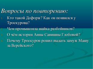 Вопросы по повторению: Кто такой Дефорж? Как он появился у Троекурова? Чем пр