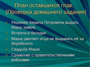 План оставшихся глав. (Проверка домашнего задания) Решение Кирила Петровича