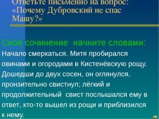 Ответьте письменно на вопрос: «Почему Дубровский не спас Машу?» Своё сочинени