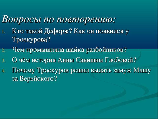 Вопросы по повторению: Кто такой Дефорж? Как он появился у Троекурова? Чем пр...