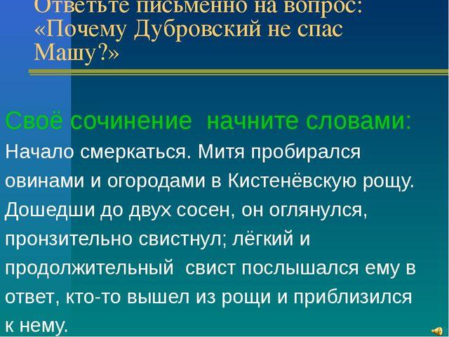 Ответьте письменно на вопрос: «Почему Дубровский не спас Машу?» Своё сочинени...