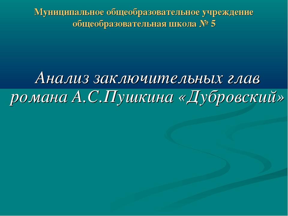 Муниципальное общеобразовательное учреждение общеобразовательная школа № 5 Ан...