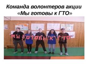Команда волонтеров акции «Мы готовы к ГТО»