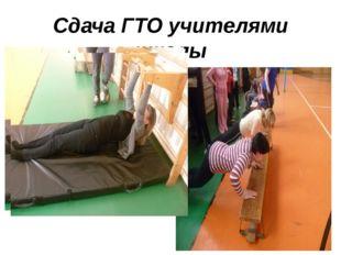 Сдача ГТО учителями школы