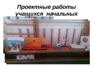 Проектные работы учащихся начальных классов