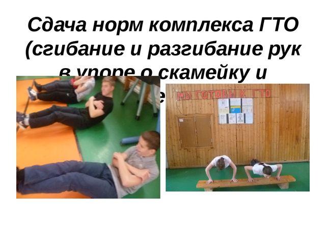 Сдача норм комплекса ГТО (сгибание и разгибание рук в упоре о скамейку и подн...