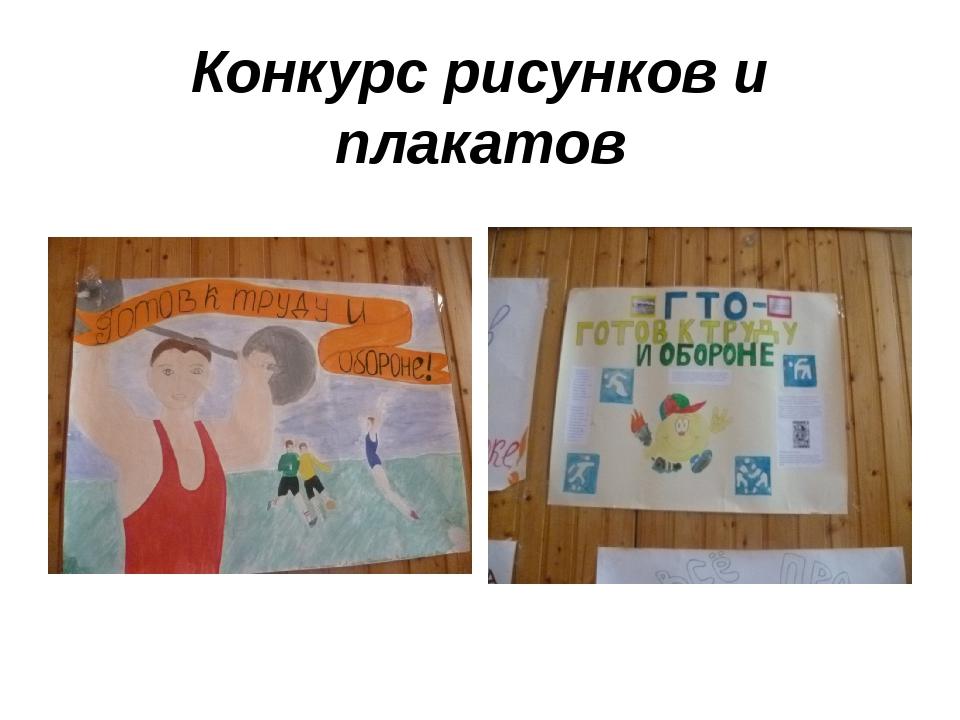 Конкурс рисунков и плакатов