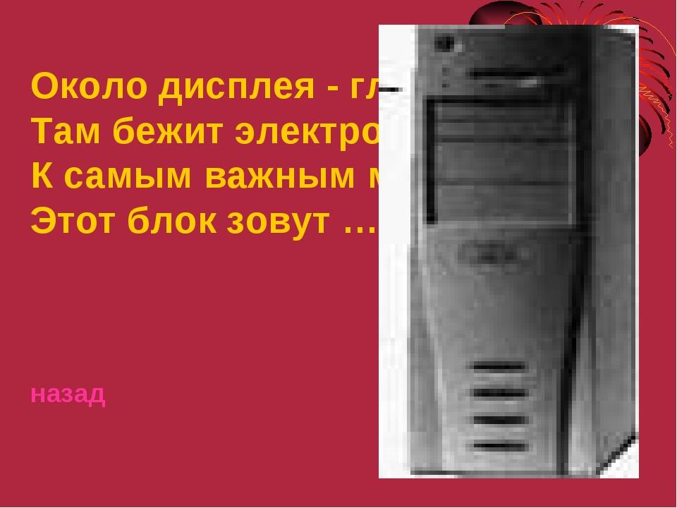 Около дисплея - главный блок: Там бежит электроток К самым важным микросхемам...