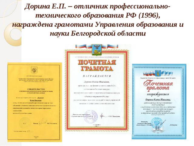 Дорина Е.П. – отличник профессионально-технического образования РФ (1996), на...