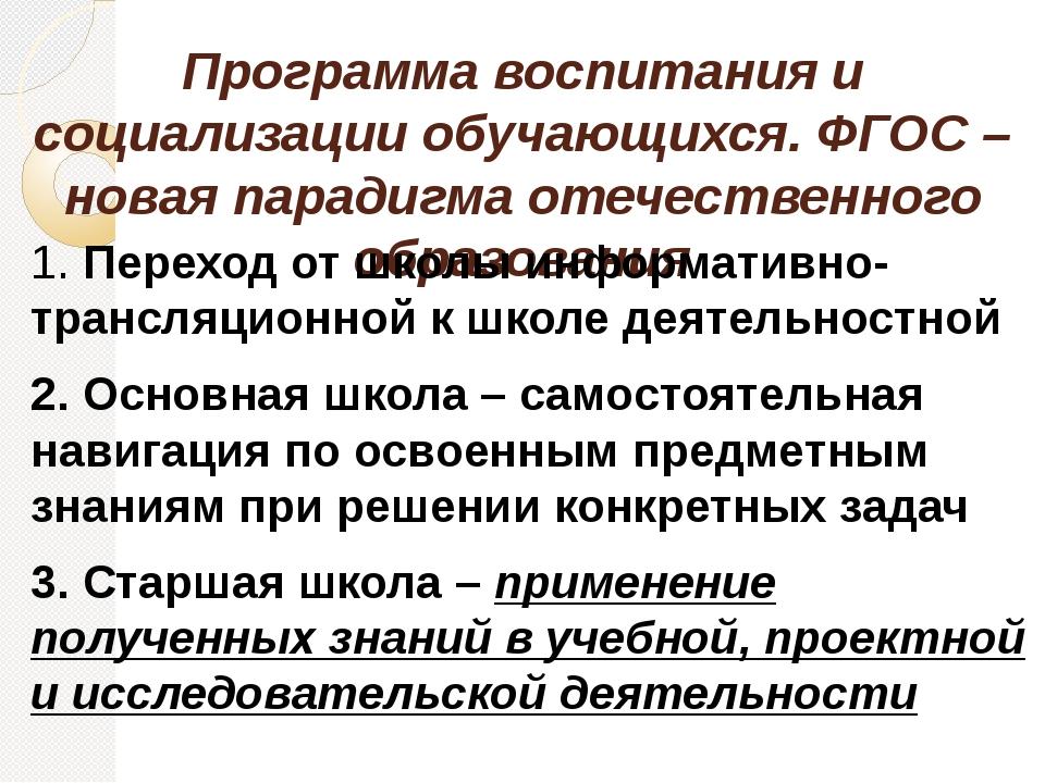 Программа воспитания и социализации обучающихся. ФГОС – новая парадигма отече...