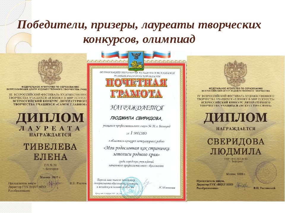 Победитель лауреат дипломант конкурса