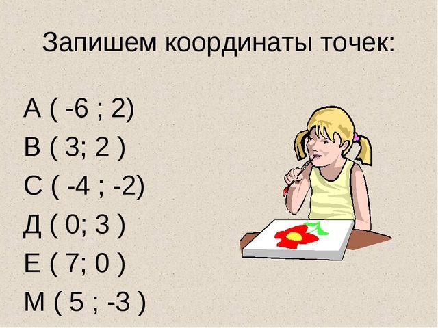 Запишем координаты точек: А ( -6 ; 2) В ( 3; 2 ) С ( -4 ; -2) Д ( 0; 3 ) Е (...