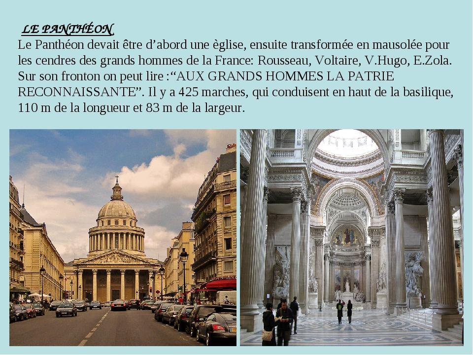 LE PANTHÉON Le Panthéon devait être d'abord une èglise, ensuite transformée...