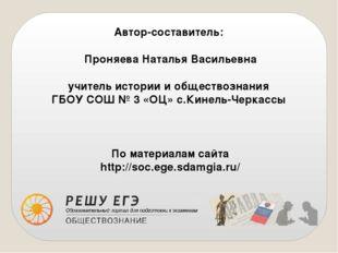 Автор-составитель: Проняева Наталья Васильевна учитель истории и обществознан