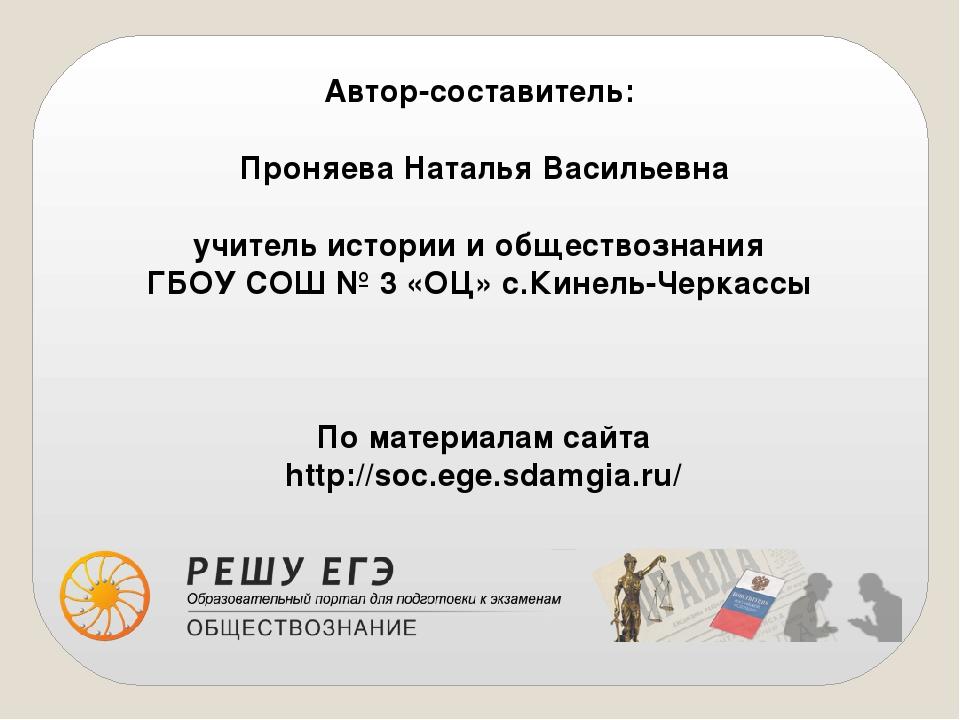Автор-составитель: Проняева Наталья Васильевна учитель истории и обществознан...