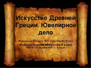 Искусство Древней Греции. Ювелирное дело Иобразительное искусство 5 класс Вып