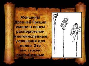 Ювелирное искусство Женщины Древней Греции имели в своем распоряжении многочи