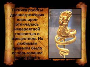 Техника работы древнегреческих ювелиров отличалась невероятной тонкостью и и
