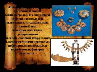 Излюбленным украшением греческих женщин былиожерелья. Их составляли избуси