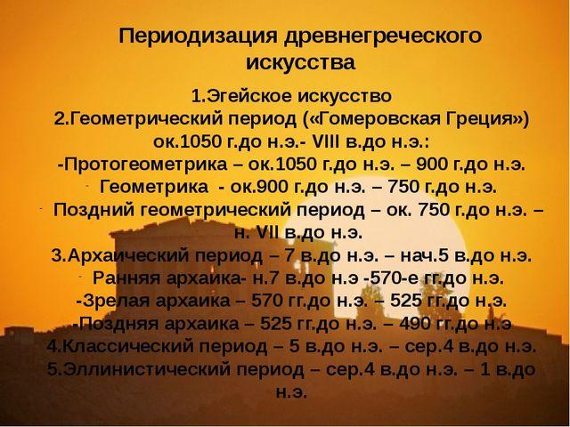 Периодизация древнегреческого искусства 1.Эгейское искусство 2.Геометрически...