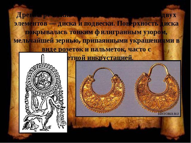 Древнегреческиесерьгиобычно состояли из двух элементов— диска и подвески....