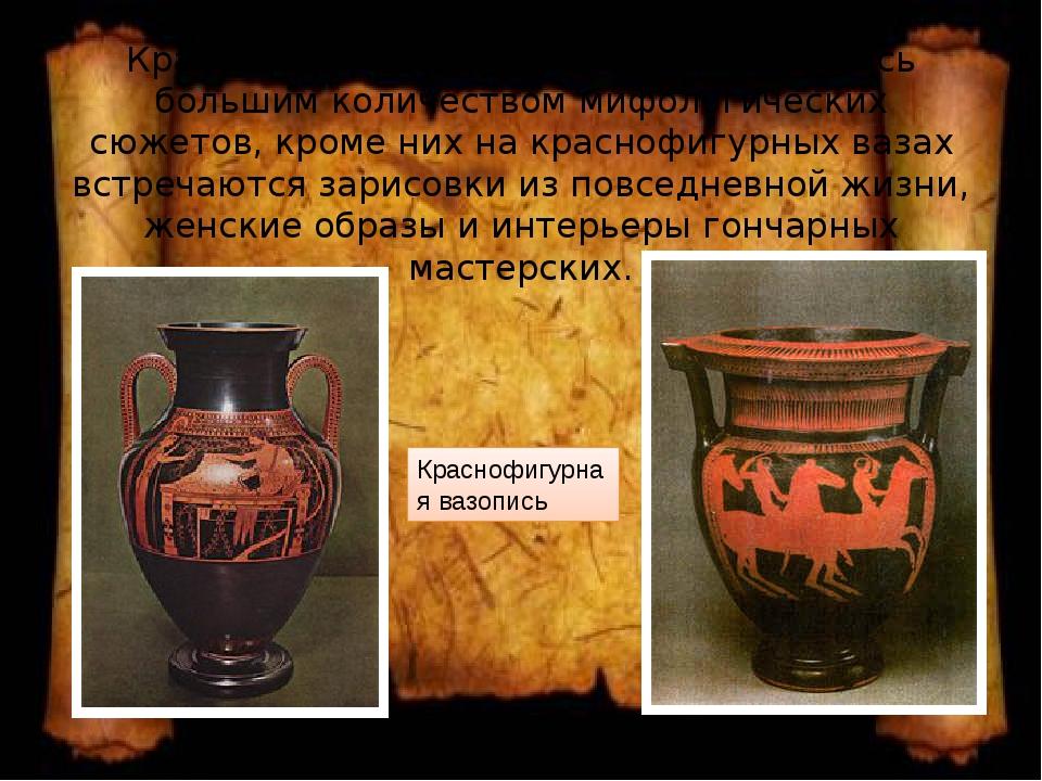 Краснофигурный стиль обогатил вазопись большим количеством мифологических сюж...