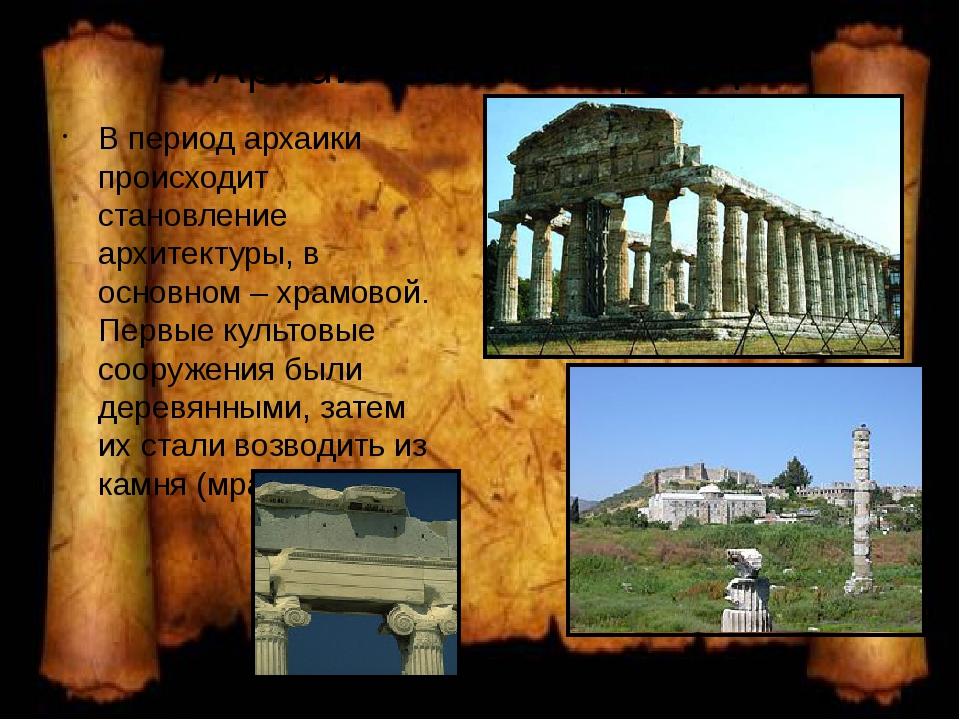 Архаический период В период архаики происходит становление архитектуры, в осн...