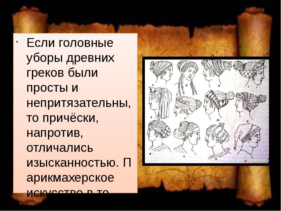 Причёски Если головные уборы древних греков были просты и непритязательны, то...