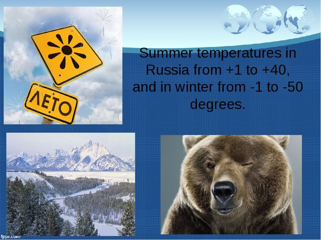 Summer temperatures in Russia from +1 to +40, and in winter from -1 to -50 de...