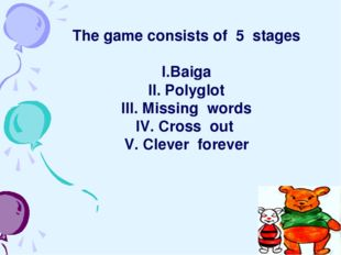The game consists of 5 stages Baiga II. Polyglot III. Missing words IV. Cross