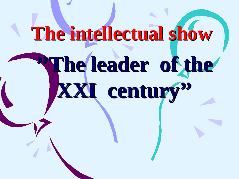 The intellectual show ''The leader of the XXI century''