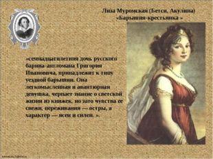 Лиза Муромская (Бетси, Акулина) «Барышня-крестьянка» «семнадцатилетняя дочь